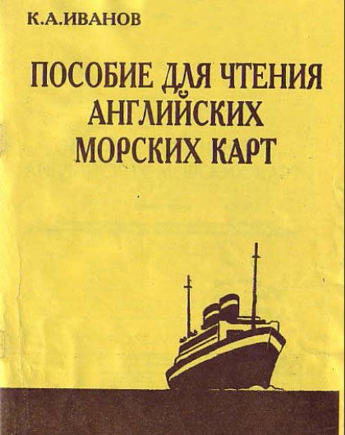 Морской английский