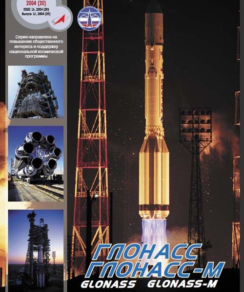 Глобальная навигационная спутниковая система (ГЛОНАСС)