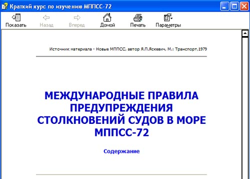 МППСС-72