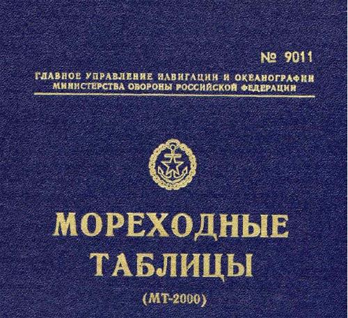 Мореходные таблицы МТ-2000