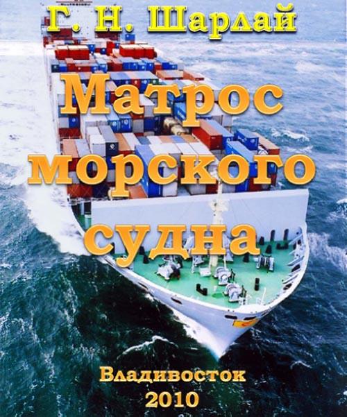 книга матрос морского судна