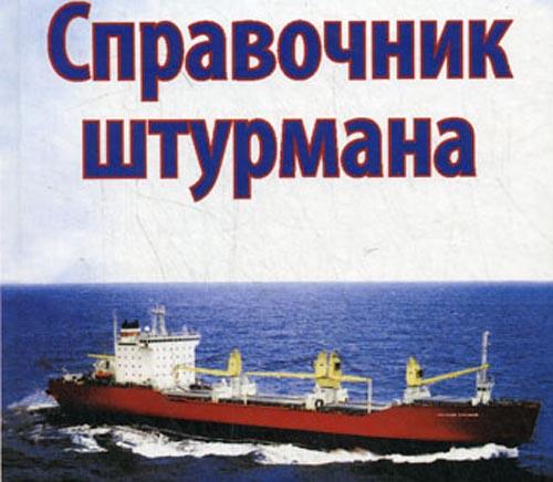 Справочная книга штурмана